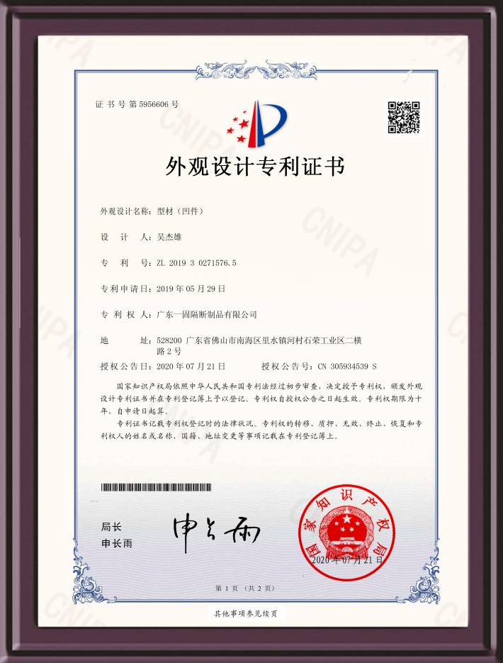 型材(凹件)外观设计专利证书.png