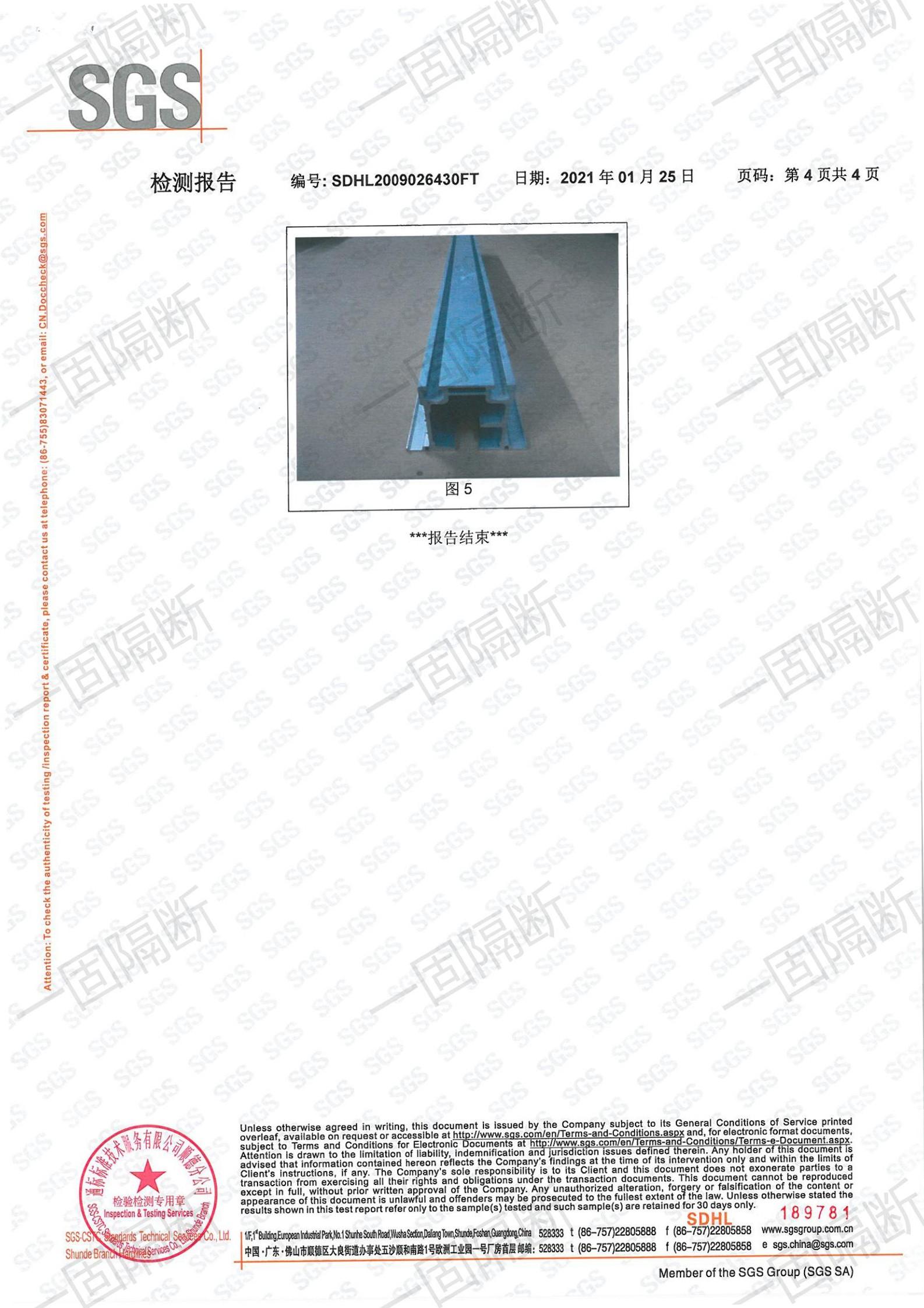 EG800-L500铝轨系统SGS检测报告
